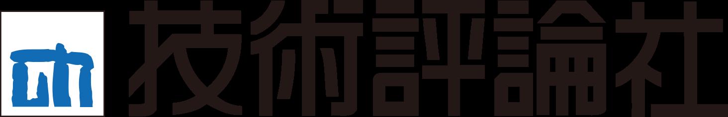 株式会社技術評論社