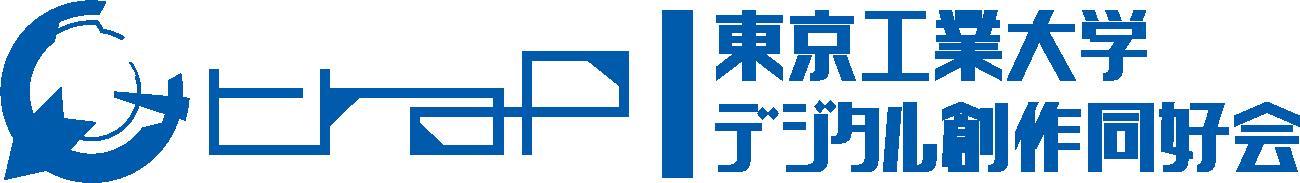 東京工業大学デジタル創作同好会traP